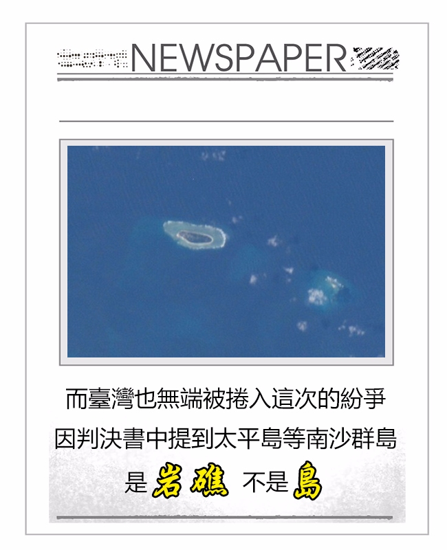 也就是說臺灣不能享有太平島200海浬的經濟海域,只能主張12海浬領海,影響我國漁民在南海捕魚的權利