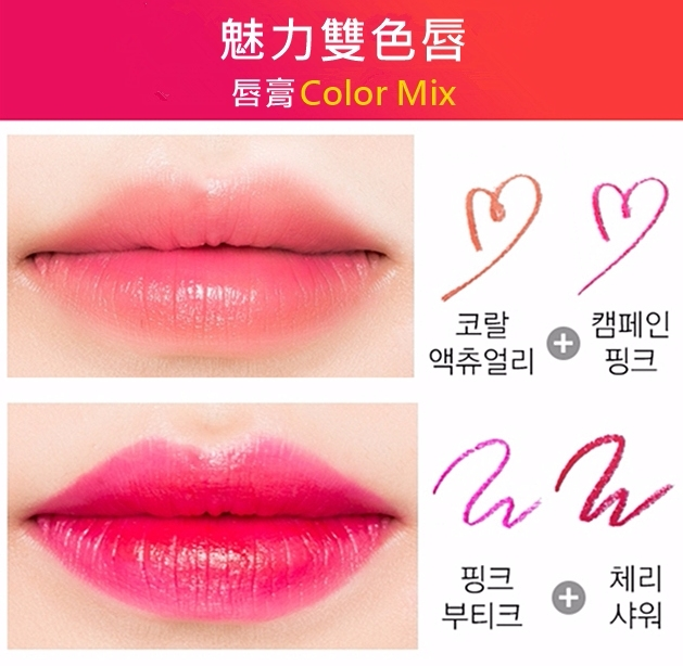 每隻蠟筆唇膏也都可以做混色,打遭出最適合自己的雙色唇!