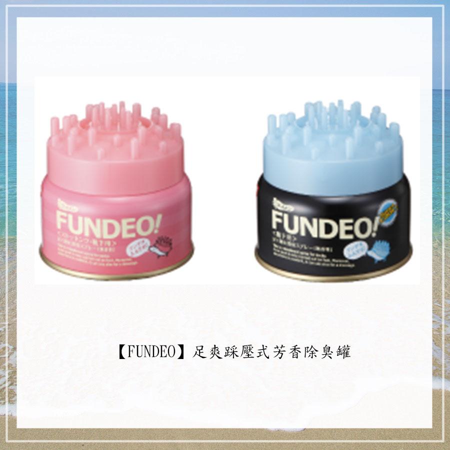 這個由日本品牌FUNDEO推出的按摩除臭罐超神奇,只要放在辦公室或書桌底下,腳踩一下就會有除臭噴霧噴出,還能順便按摩腳底促進血液循環,治疲勞造成的腳臭!!治標也治本!!粉紅色是適合女生的保濕美白款,藍色則是適合男生的極冷舒爽款~