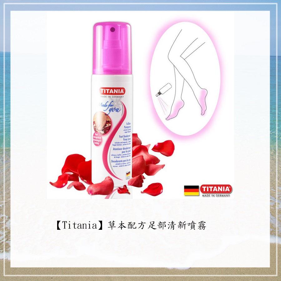 除了腳的皮膚,腳味也是一大煩惱啊!!Titania是德國護足專業品牌,用足部噴霧不但可以止汗殺菌,而且噴霧本身是草本香氣,可以消除腳ㄚ的異味,而且大小剛剛好攜帶非常方便~運動後使用就不怕散發噁心的腳臭