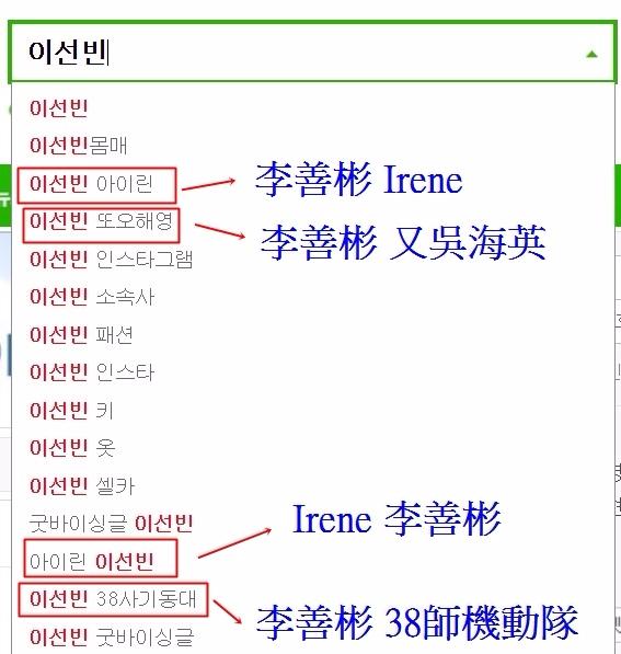 在Naver搜尋李善彬(이선빈)甚至還會直接出現和Irene相關的關鍵字,而且她也有客串過前陣子很夯的《又吳海英》