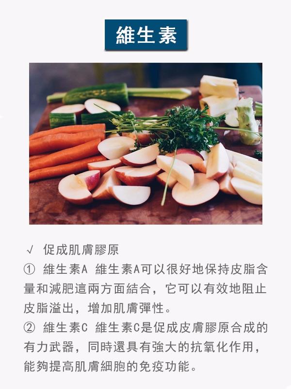富含维A的食物: 胡萝卜、西红柿、桔子、菠菜、芹菜、大蒜、柠檬、土豆、麦胚、蛋黄以及奶、动物肝脏等。 富含维C的食物: 柑桔、葡萄、芹菜、西红柿、生菜、柿子、干果和花粉、奇異果等。