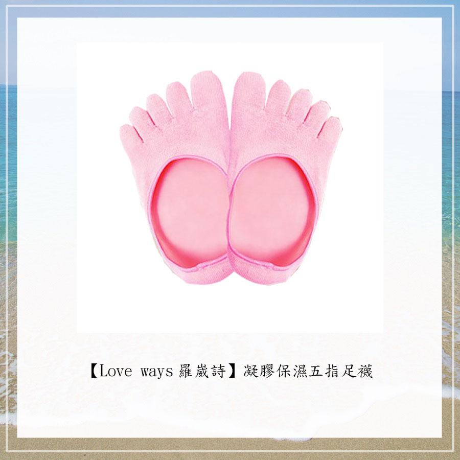 擦完乳液之後,穿上凝膠保濕襪,居家的足部保養程序就結束了~Q彈的凝膠有保濕滋潤的作用,而且可以幫助保養品吸收,冬天穿著它還能防止手腳冰冷!