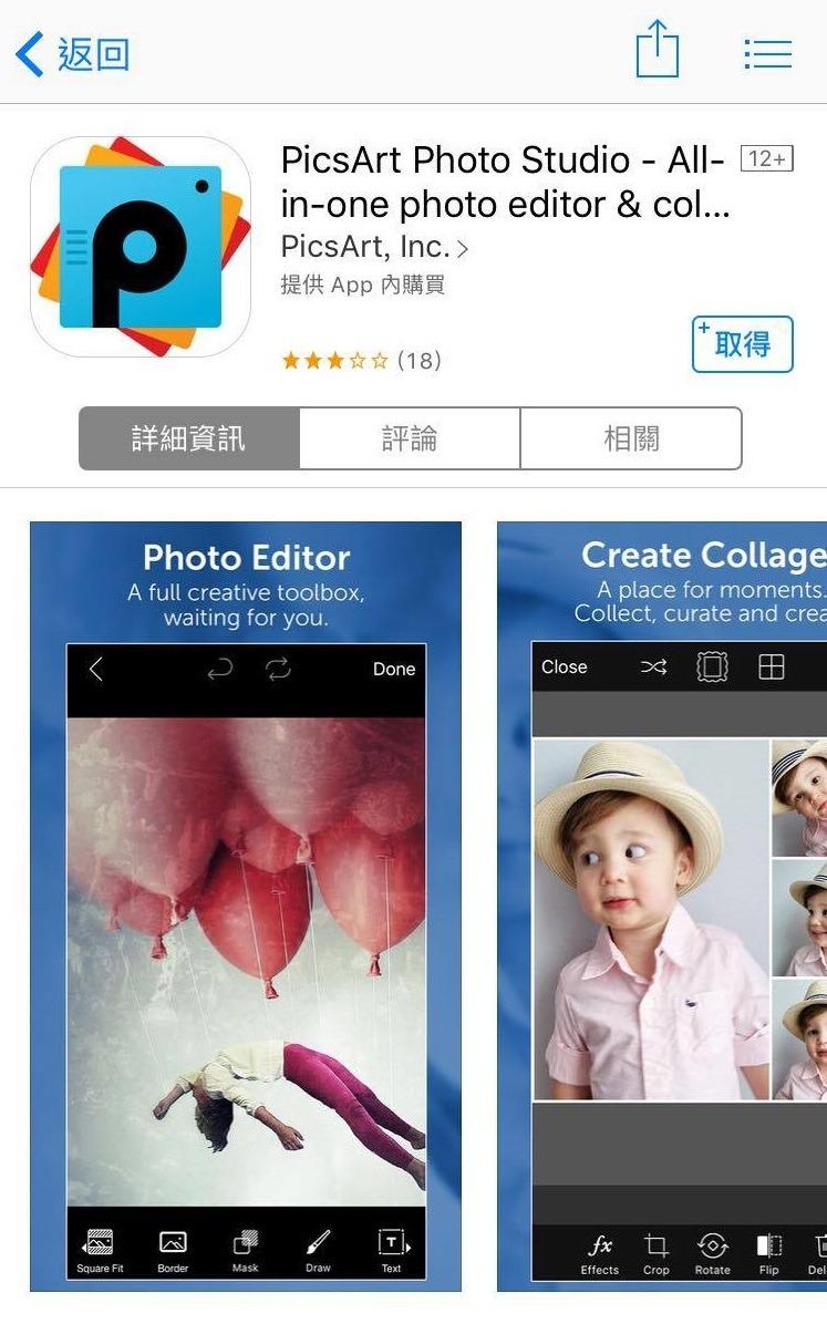 Picsart是一款很強大的手機修圖軟體,幾乎該有的功能都有,是繼vsco之後崛起的大勢app~不過很多人都以為它只有專業的修圖功能,其實它也有超實用又可愛的相片貼紙!!