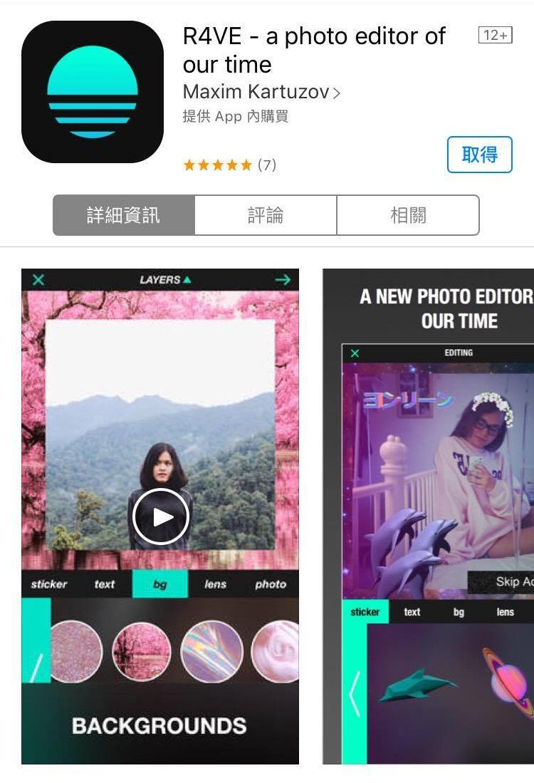 最後是比較酷酷風格的貼圖app,裡面的背景和貼圖都超酷炫,玩起來很上癮XDDD 搜尋R4VE就可以看到,不過這款一樣只出ios版本,根本欺負安卓用戶啊ㅠㅠ (不然宅精靈改天寫個只有安卓有的app特輯!?