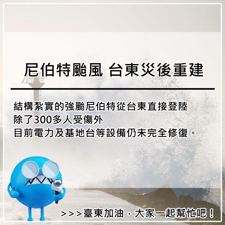 7月11日  最新消息可以至「台東不一樣」粉專查詢 https://www.facebook.com/taitung.gov/
