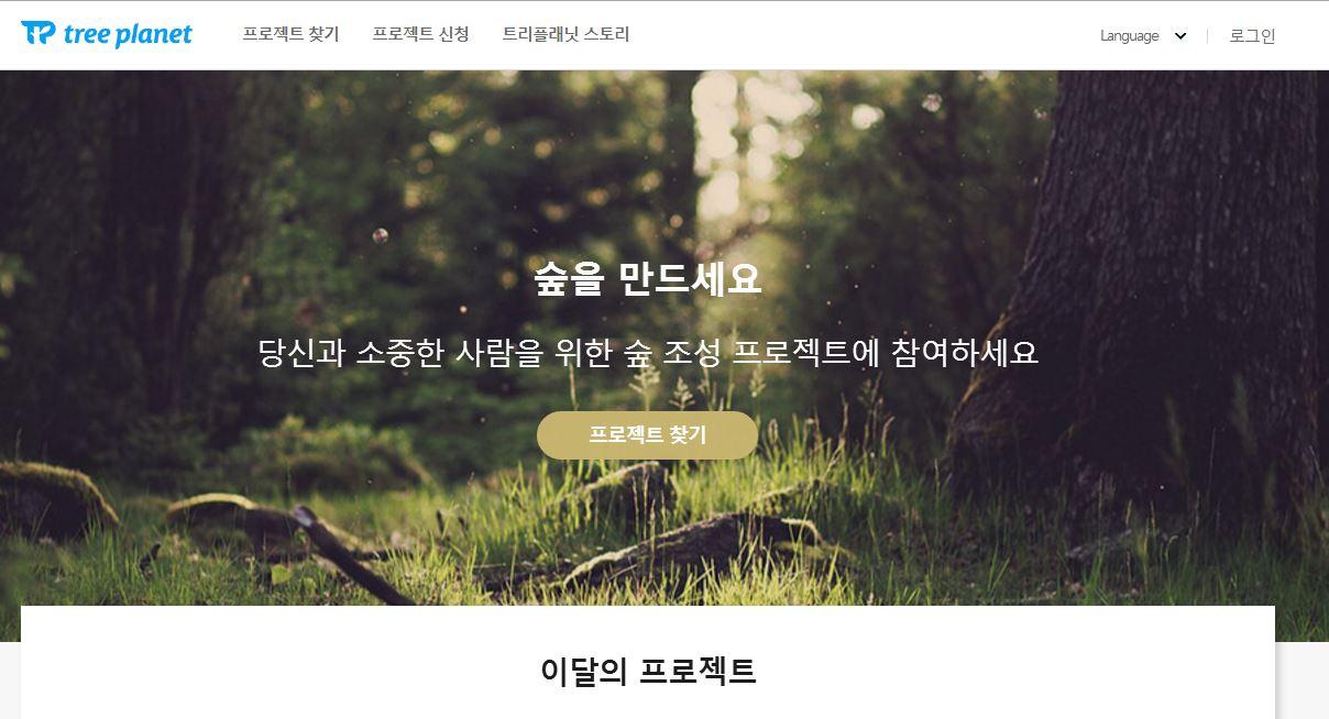 粉絲們通過Treepla.net以募款的方式來進行這個建造樹林的活動..
