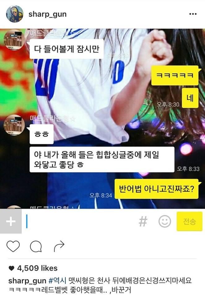 在這張之前#GUN和公司旗下歌手Mad Clown的對話截圖中,#GUN自曝背景照片是Red Velvet瑟琪,要大家不要在意,是之前喜歡Red Velvet的時候換的