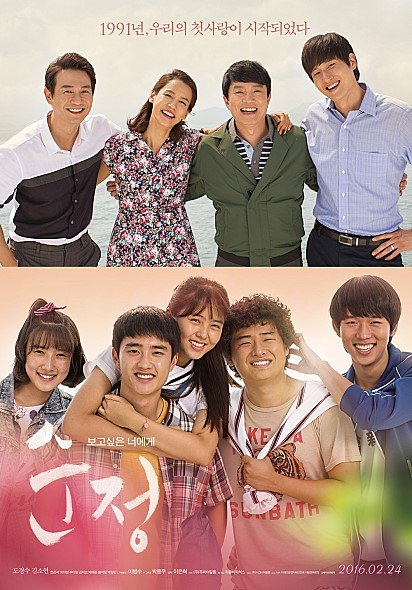 繼《Who Are You-學校2015》之後,李大衛有演出金所炫主演的電影《純情》,電影中飾演D.O.和金所炫的好友-狗德。