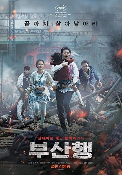 那就是由孔劉所主演的電影《부산행(釜山行)》,台灣翻譯成《屍速列車》