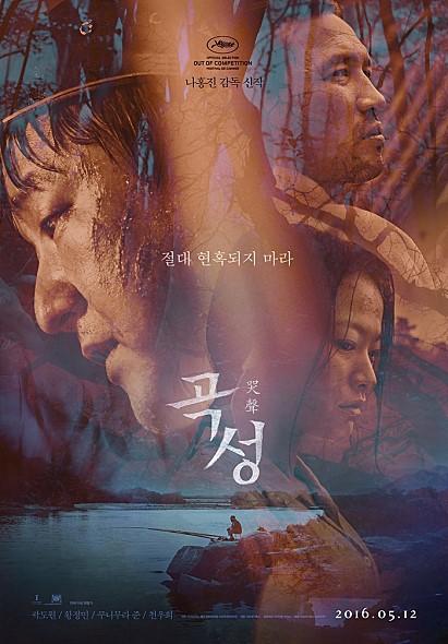 韓國電影《哭聲》,是善於拍攝犯罪電影的導演羅宏鎮時隔6年的大作,5月在韓國上映時,甚至曾2周打敗同檔上映的對手《美國隊長:英雄內戰》的票房!
