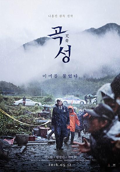《哭聲》是一部敘述山中小村莊中,村民一一感染怪病後,變成像殭屍一般的暴力,而主角刑警也因為女兒染病後,想揪出兇手的一連串追查故事。