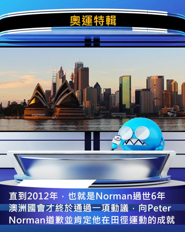 Norman在當年奧運創下的紀錄,至今澳洲無人能破!