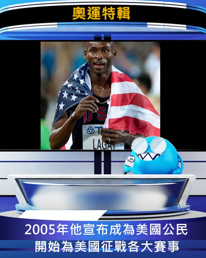 其實拉加特早在2004年就入籍美國,但他當時還是代表肯亞參加奧運,後來因肯亞不承認雙重國籍,差點將他的奧運銀牌收回,幸好最後還是讓他保留了~~