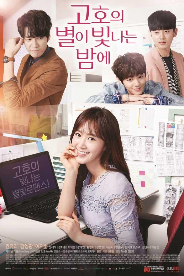 韓中聯合製作的浪漫愛情網絡劇《評價女王》中也可以看到飾演女主角的Yuri~