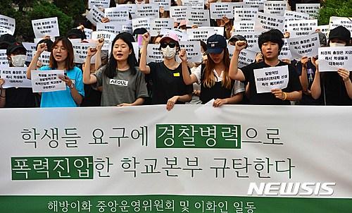 最近,韓國梨花女子大學的抗爭活動佔盡韓國新聞版面~不但出動了1600名警察,新聞上還看到有女學生尖叫被帶走,十分失控的畫面~