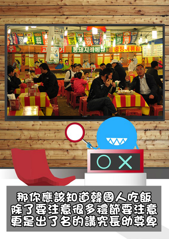 雖然東亞國家都有類似的文化,不過好像只有韓國比較嚴格遵守?XD