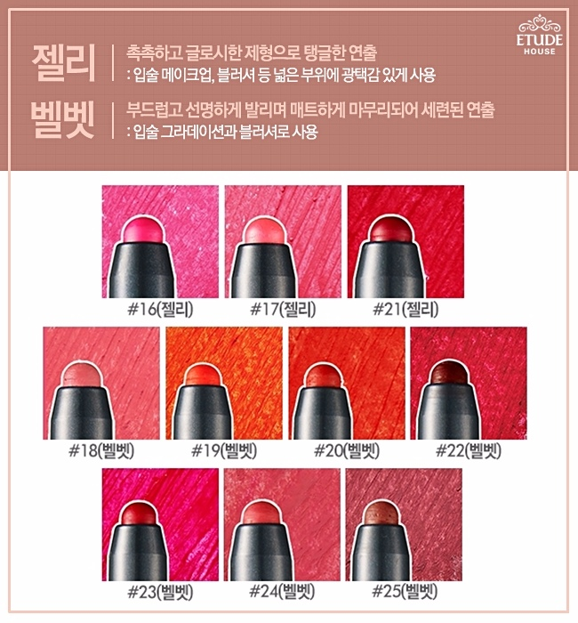 唇頰兩用筆也是選擇超多! 化妝瞬間變得超級方便♡♡♡♡♡