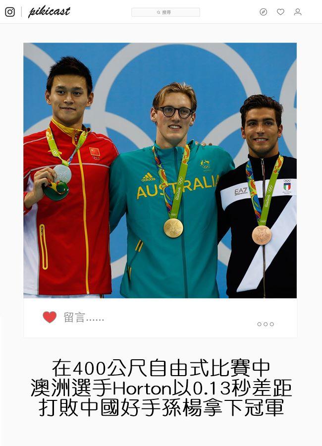 中間為奧運冠軍澳洲選手Mack Horton,左為銀牌得主孫楊