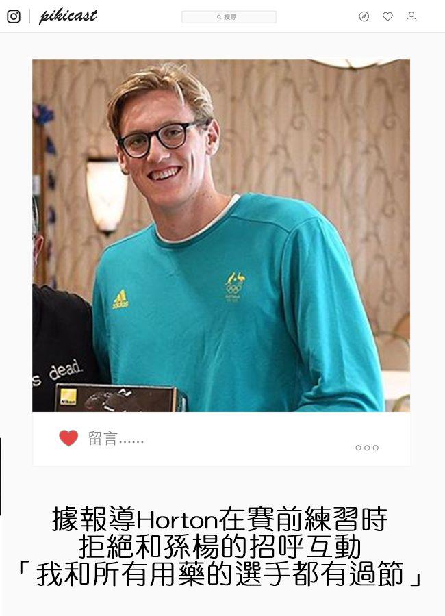 Horton表示他並非針對孫楊,而是針對使用禁藥的運動選手