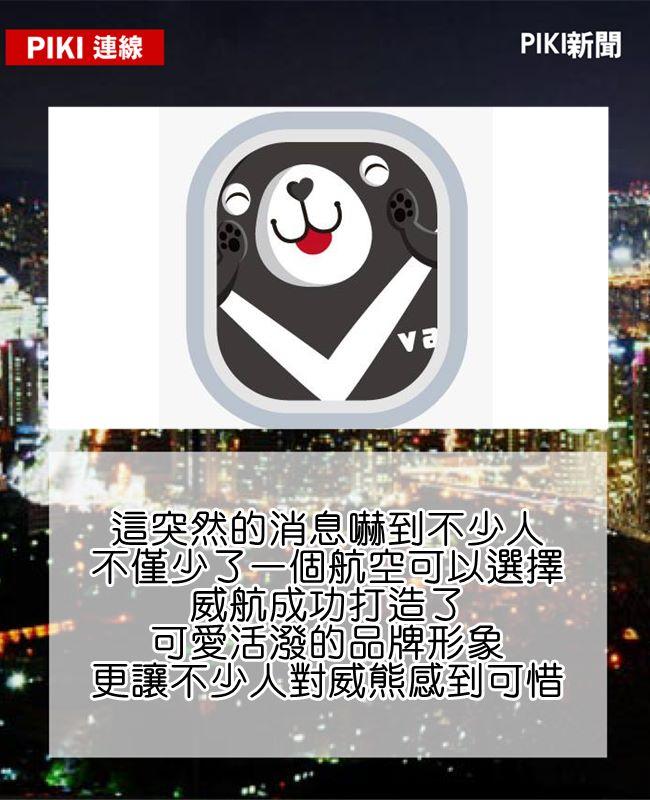 威熊真的很可愛行銷又成功!在滿坑滿谷的臺灣黑熊吉祥物中可算數一數二 甚至也曾擔任職棒中信兄弟開球嘉賓!