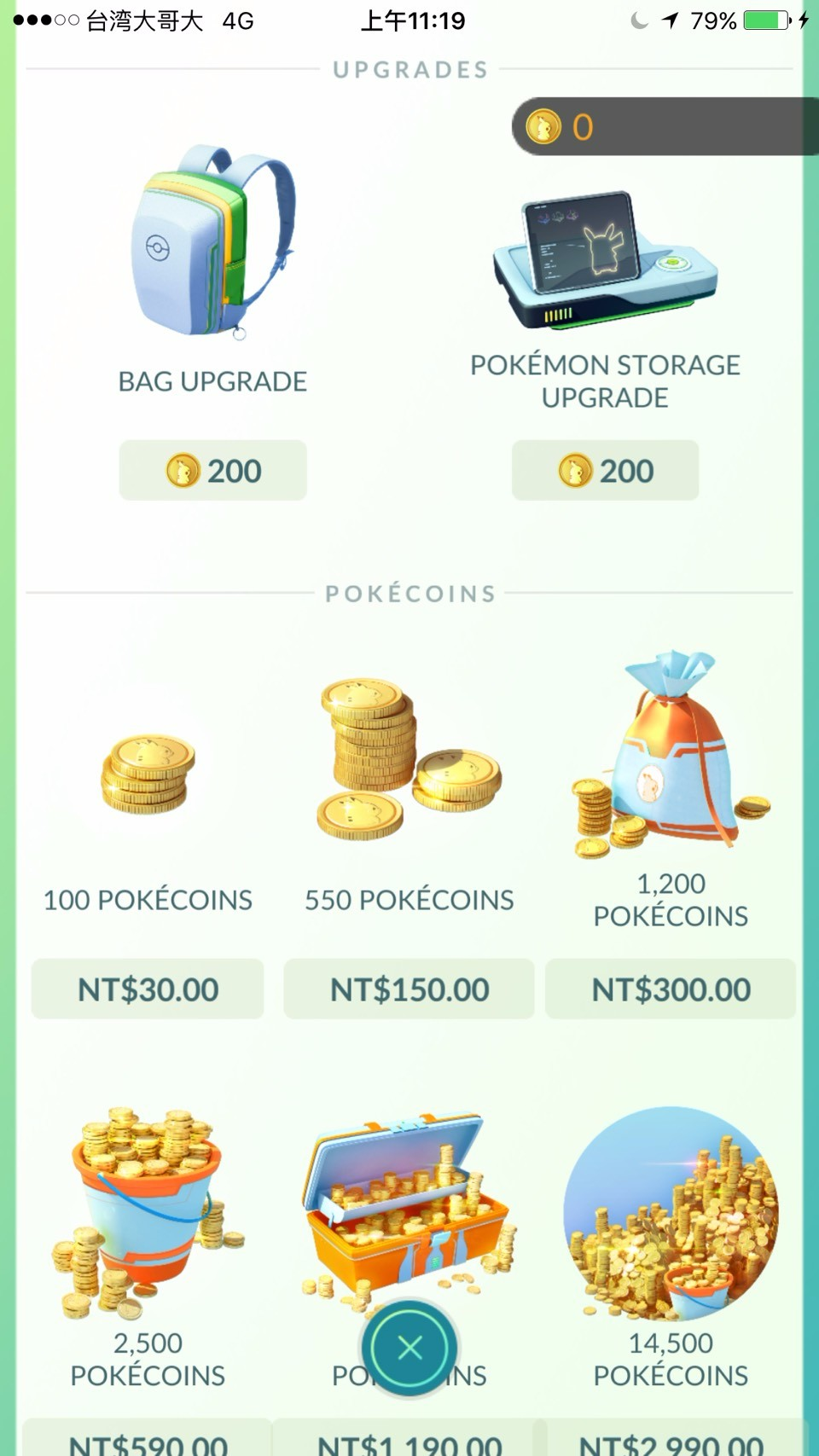 Bag upgrade則是能夠升級背包,裝進更多的寶物。不過要注意的是,這裡大多數都需要花費台幣喔!