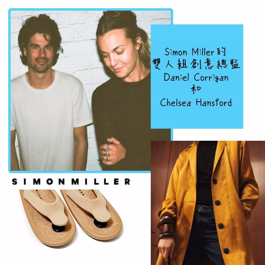 由雙人組創意總監帶領的 Simon Miller,其實是本來是以男性丹寧品牌而聞名,是貝克漢、柴克·艾弗隆等好萊塢名人都愛的品牌。但最近因為盆栽包開始受到更多女生的喜愛~