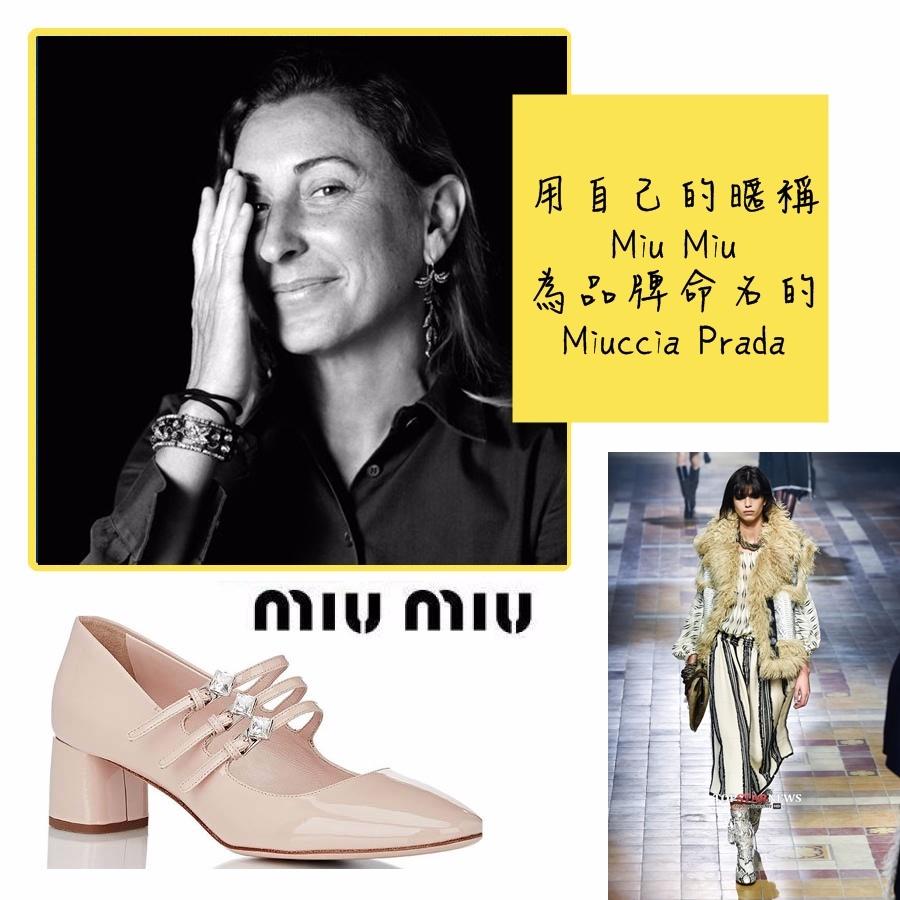 光看前面的單品就能知道 ,帶有獨特的可愛感是Miu Miu的品牌特色! 已經創立23年的 Miu Miu,取名自Prada的創立者繆西亞·普拉達(Miuccia Prada)的爺爺馬利歐·普拉達(Mario Prada)常叫她的暱稱。