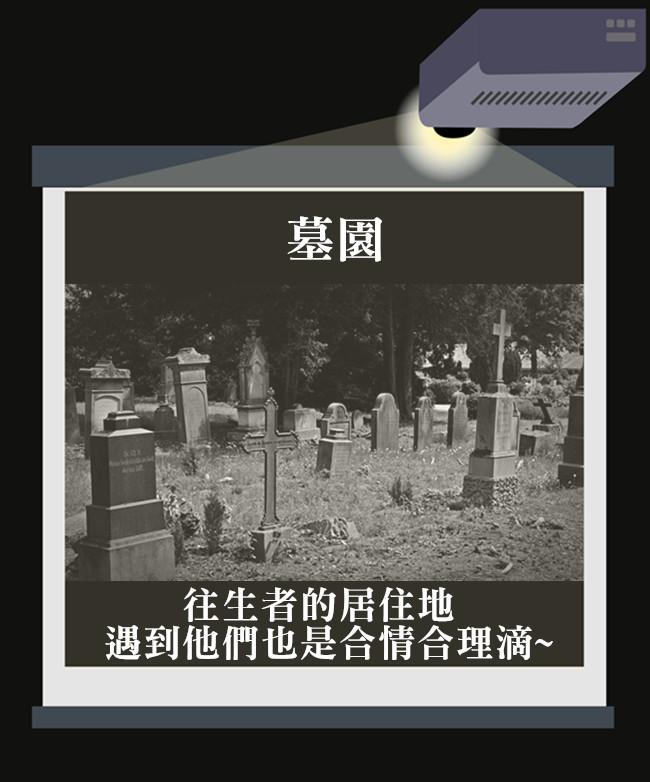 還會想說晚上墓園真的就變成夜總會了 哈哈(乾笑)