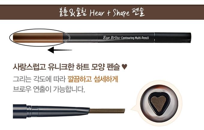 另外讓偽少女驚呼的,絕對是超可愛的愛心眉筆! 愛心狀的設計更適合眉毛弧度,讓你不用擔心自己畫的過濃或太細長