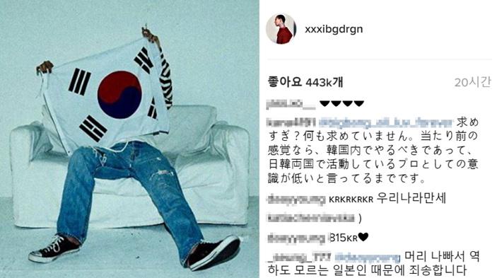雖然沒有遭到韓網民撻伐,但別忘了BIGBANG也有很廣大的日本粉絲啊~就被日本網友罵「不專業」、「如果不care日本粉絲就不要在日本活動啊」、「身為在韓國跟日本都很有影響力的你,這麼做的行為讓我無法苟同」