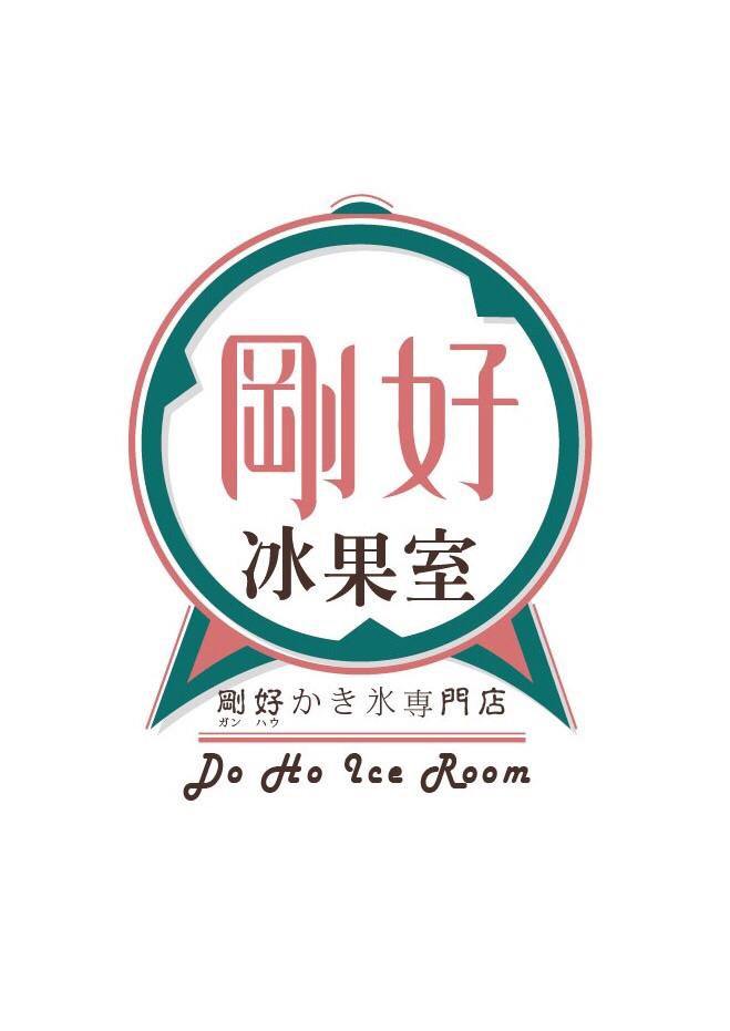 ▶剛好冰果室 地址:台中市北屯區昌平路一段31號