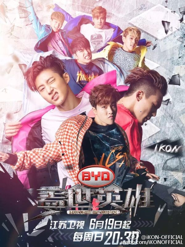 iKON因最近參加了中國的一檔EDM音樂節目《蓋世英雄》,而在中國人氣大漲,16日還為中國版VogueMe拍攝了八月號畫報,並在畫報結束后接受了採訪。