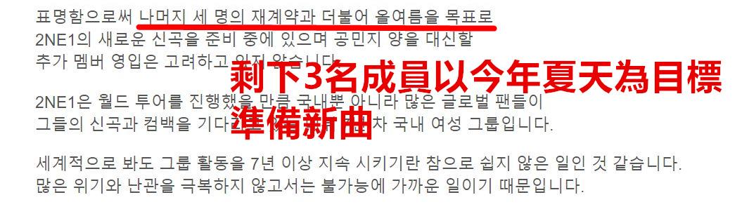 當時表示2NE1簽約的3名成員會以今夏為目標準備新曲~果然只是目標而已嗎?