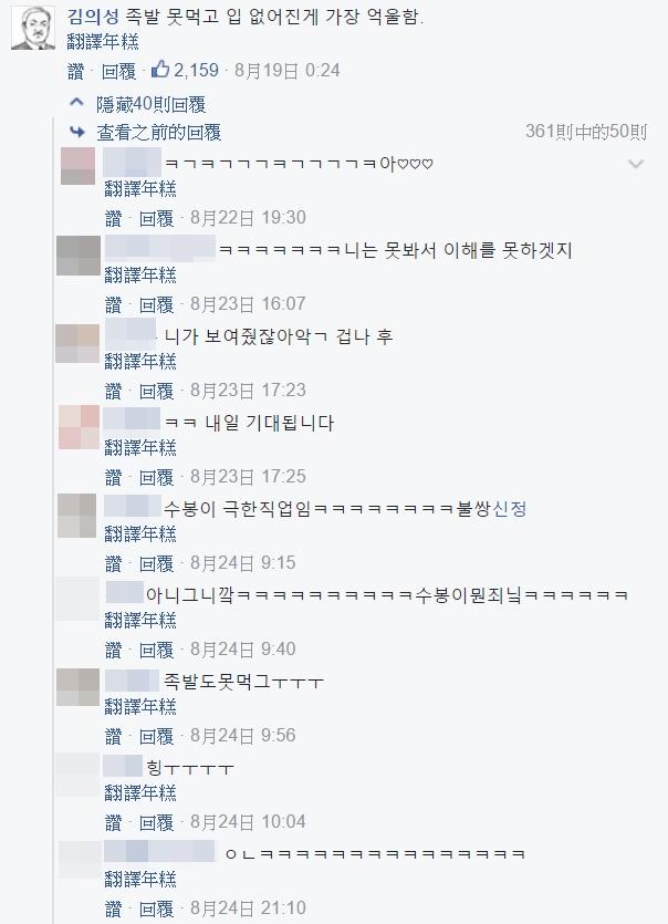 -「沒辦法吃到豬腳,嘴巴還不見真的最委屈。」 這段回應讓韓國網友給了2000多個讚XDD 真的太好笑了哈哈哈,好啦好啦~~大家都知道妍珠爸委屈了~~~另外也有網友說秀峰很可憐和回覆:「秀峰究竟犯了什麼罪」(笑)