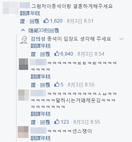 有網友留言:「那讓我和李鍾碩結婚」結果金義聖回覆:「也請想想鍾碩的立場吧」妍珠爸真的太搞笑了XDD 讓其他網友表示「金義聖真的很有sense」哈哈哈