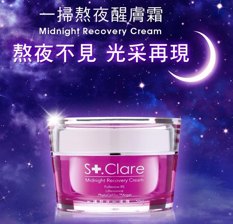 ☞聖克萊爾 一掃熬夜醒膚霜 質地很細緻,特別的是它淺粉紅色的乳霜 保濕效果也不錯,晚間使用也可以當晚安面膜