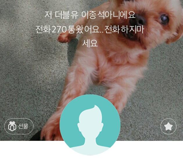 個人資料上還出現「我不是《W》的李鍾碩,已經打來了270通電話,請不要打電話給我」
