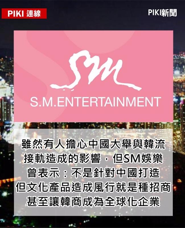 聯合報報導指出:「SM娛樂總裁金英敏曾表示,如果中資流入韓國娛樂圈造成文化產品只為中國市場量身打造就值得憂慮,但如果文化產品在中國走紅後風行亞洲,就是面向未來的招商引資,韓國需要更多以本土化的操作贏得全球市場的企業。」