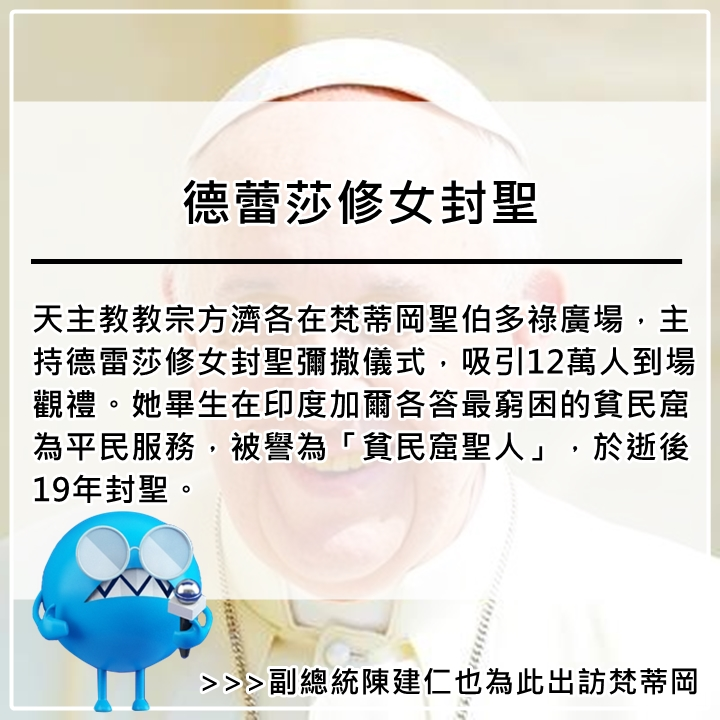 9月4日 其實德蕾莎修女也是有受世人討論爭議之處,有興趣的粉絲可以搜尋看看:^)