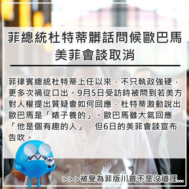 9月6日  杜特蒂後回應是因為被記者帶風向才造成,為此表達遺憾←還不是道歉喔