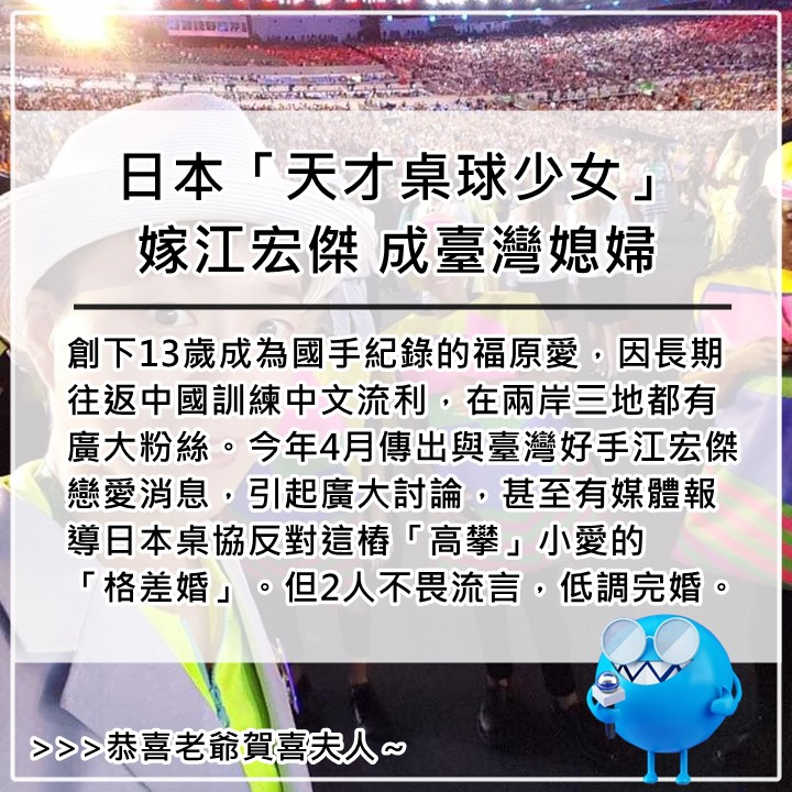 9月8日  小愛表示會繼續以國手身分拚鬥,不會轉籍。