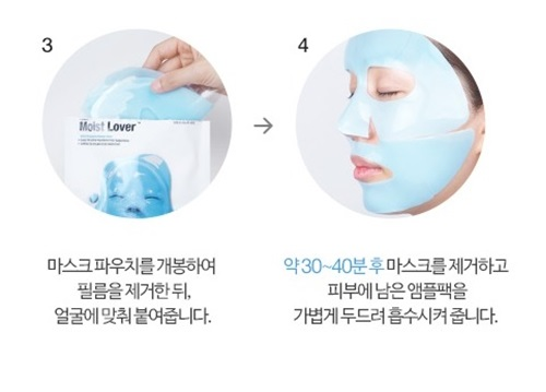 打開面膜去除掉保護膜,將面膜貼於臉部,上下稍微調整至完全貼合。大約敷30-40分鐘就可以取下輕拍剩餘精華直到皮膚吸收。
