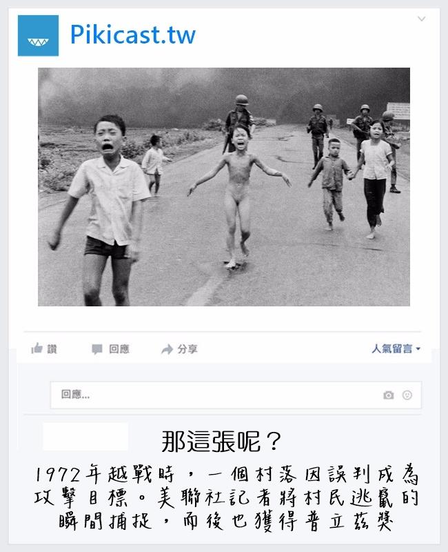 位在浪滂(Huyện Trảng Bàng)的村落因被誤判為敵軍,成為燒夷彈攻擊目標。燒夷彈是種黏稠局腐蝕的火藥,會附著並使衣物皮膚燃燒。 村民在被燒盡、脫下衣物逃竄的瞬間,剛好被記者黃幼公(Nick Ut)拍下,並將孩童送往醫院。 這張照片後來也獲得普立茲獎與1972年的世界新聞攝影比賽。