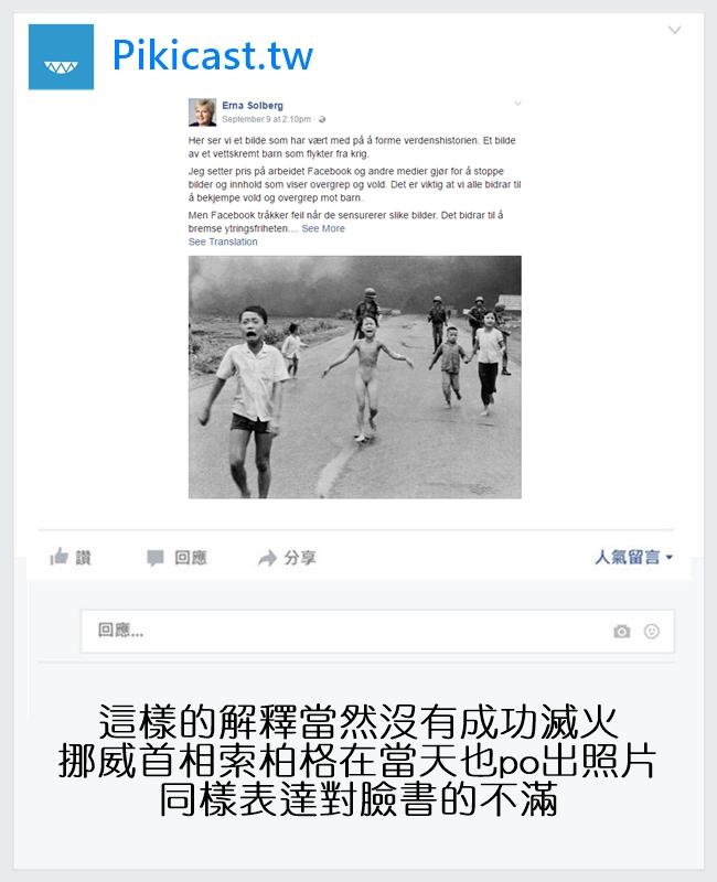 連總理都加入戰局囉! 表示尊重臉書的機制,也同樣抵制對兒童暴力虐待的行為。但臉書的行為只是限制了言論自由,不該有這樣的審查!