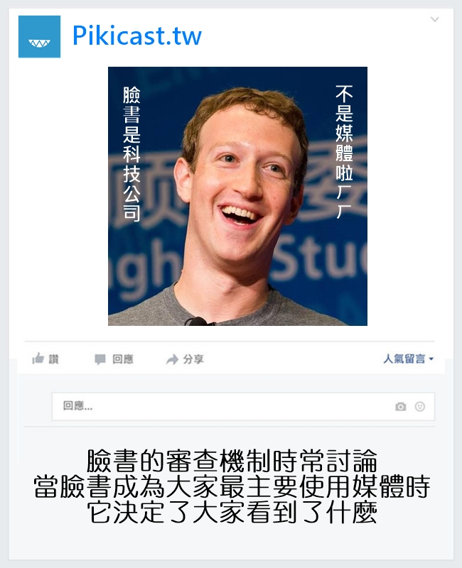 雖然馬克祖克伯一直強調臉書是科技公司、是個平台,不是媒體,不會決定臉書的內容......