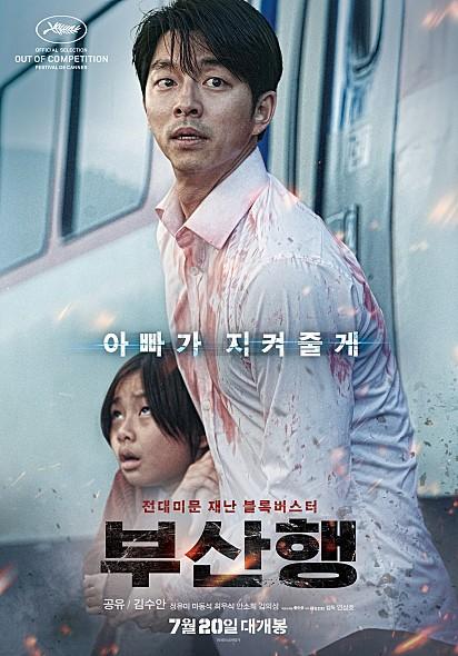 最近討論度超高的韓國電影《屍速列車》,雖然網路上已經充滿劇透文,但還是有不少觀眾想趁中秋連假去體驗一下喪屍的可怕,只可惜遇到了超強颱風(冏)