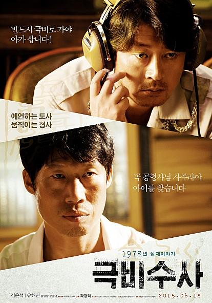 ♥【絕密搜查】 同樣是去年上映的韓國電影作品,故事背景是根據1978年發生在釜山的真實事件改編,講述刑警在追查兒童誘拐案件時,接受了道士的幫助,展開了為期33天不能被外人所知的絕密搜查。