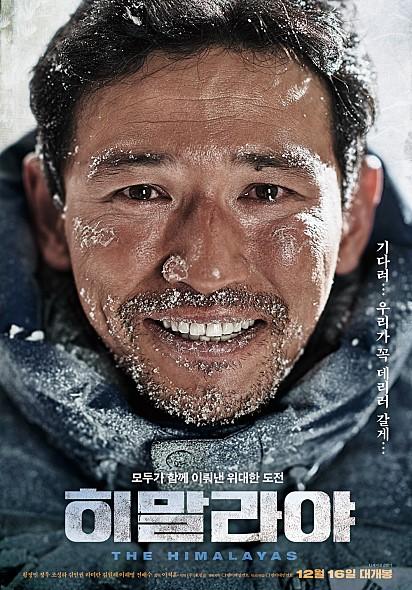 ♥【喜馬拉雅】 這部《喜馬拉雅》上映時為韓國3週票房冠軍,故事改編自真人真事,講述被韓國視為民族英雄的嚴弘吉(亞洲首位征服14座8000米高峰的韓國登山家),他在登山事故發生後,再次冒著生命危險,上山搜尋同伴遺體的故事。