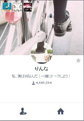 目前玲奈好友人數已經破420萬囉!!!
